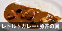 レトルトカレー・豚丼の具