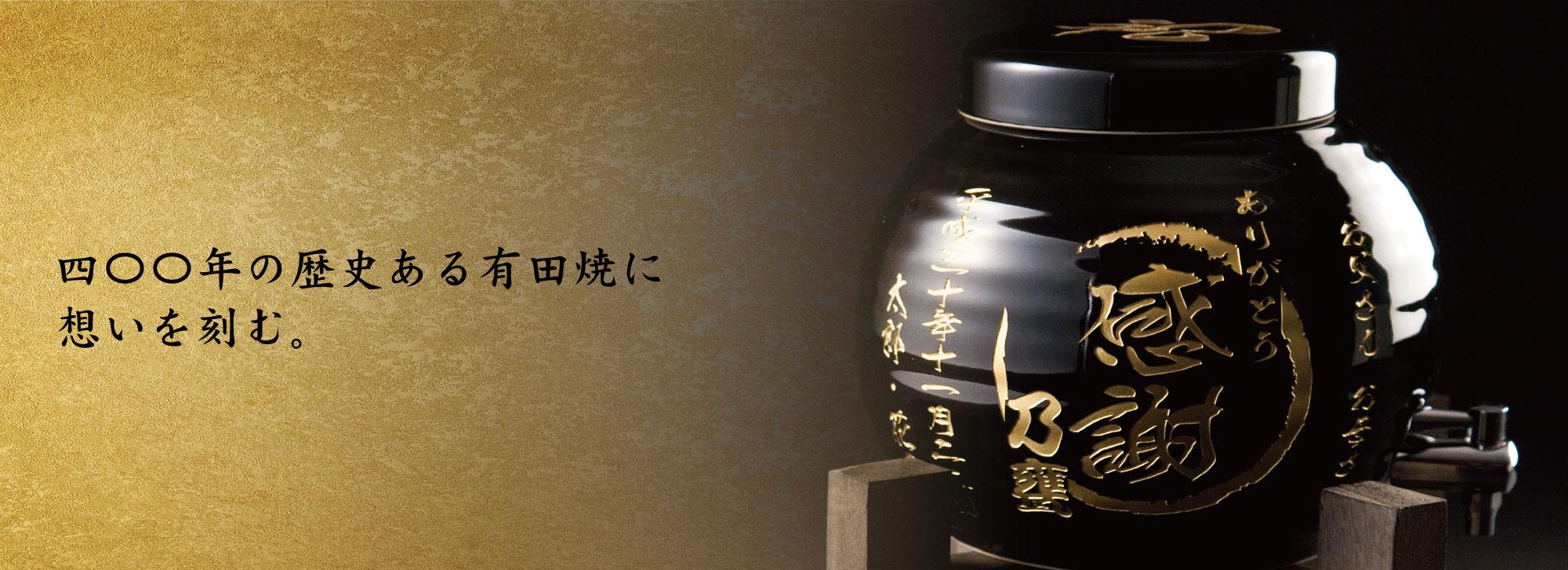 四〇〇年の歴史ある有田焼に想いを刻む。