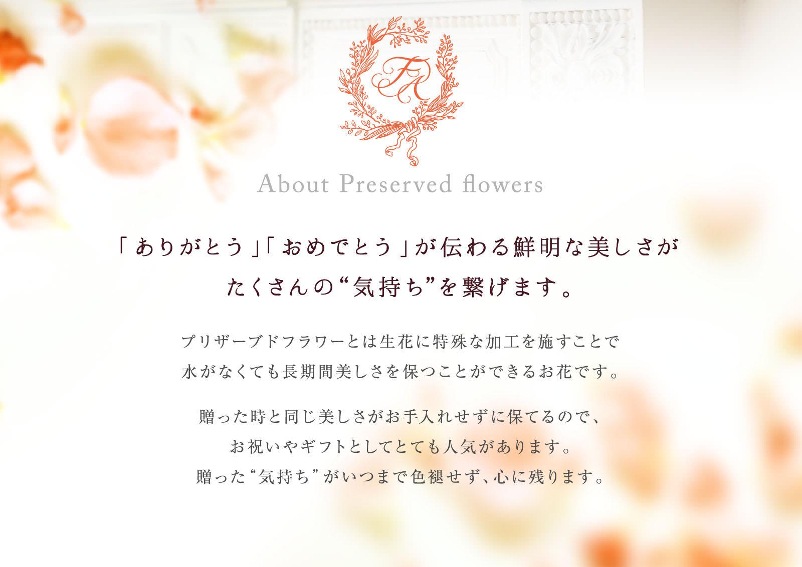 「ありがとう」「おめでとう」が伝わる鮮明な美しさがたくさんの気持ちを繋げます。