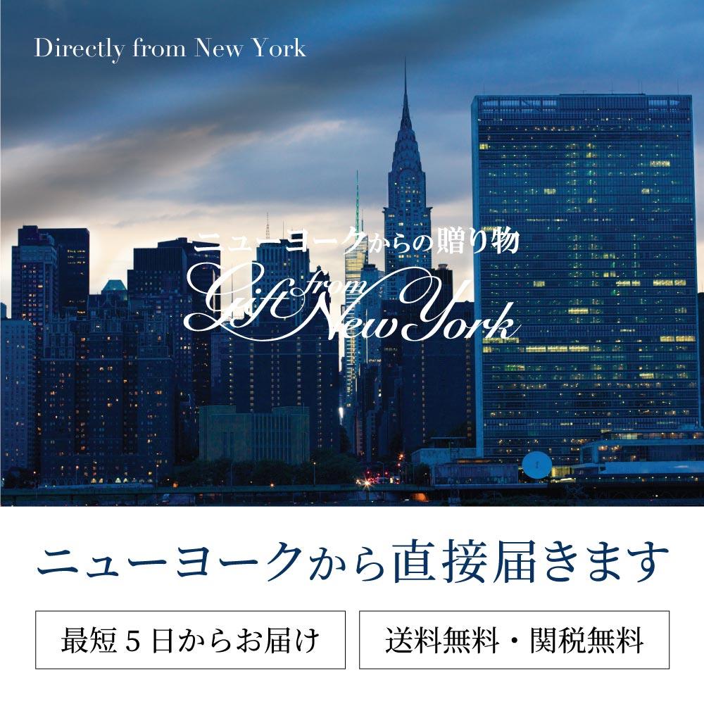 ニューヨークから届きます
