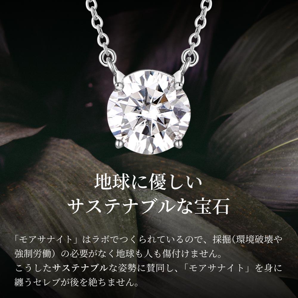 3カラット モアサナイト 一粒 ネックレス レディース 金属アレルギー プラチナ 加工 ニューヨーク限定 日本未発売 ジュエリー