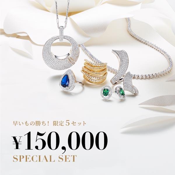15万円ジュエリー 15周年 感謝セール 2019 ニューヨークからの贈り物