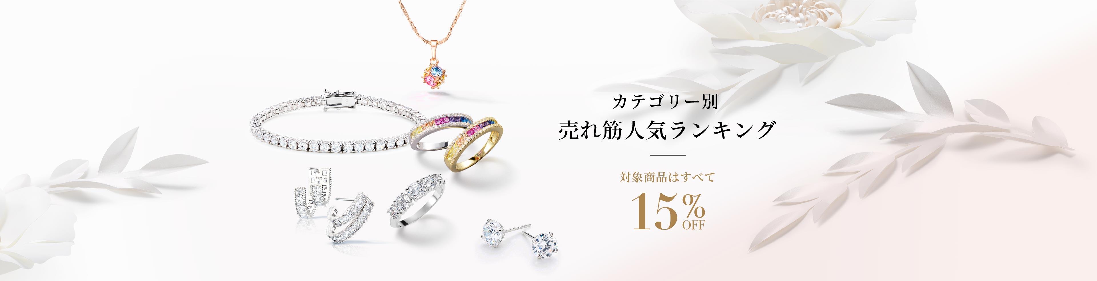 1万5千円ジュエリー 15周年 感謝セール 2019 ニューヨークからの贈り物