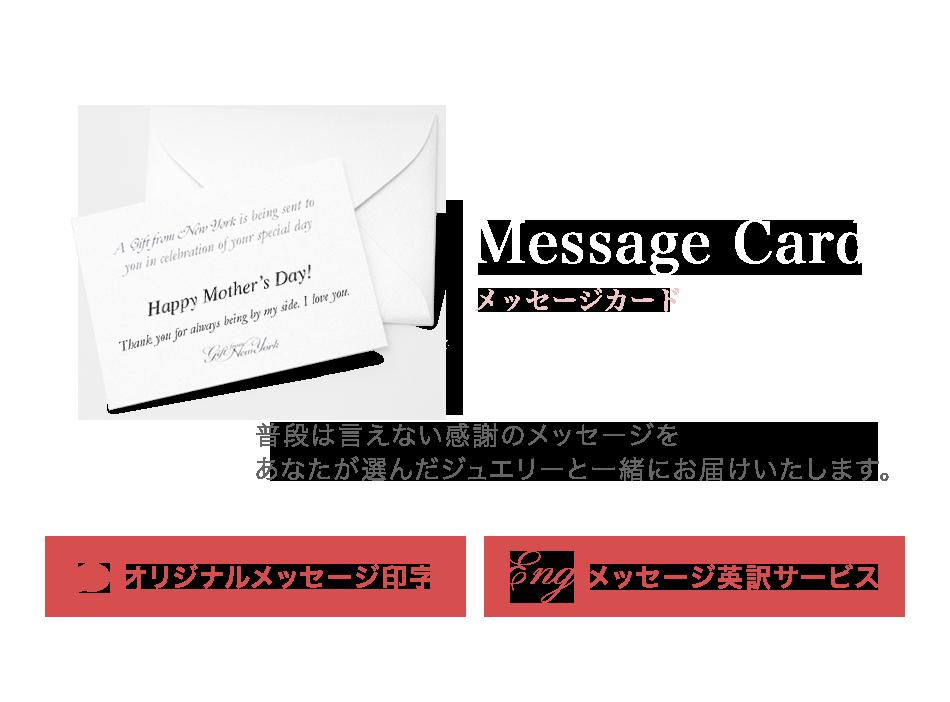 限定特典 メッセージカード