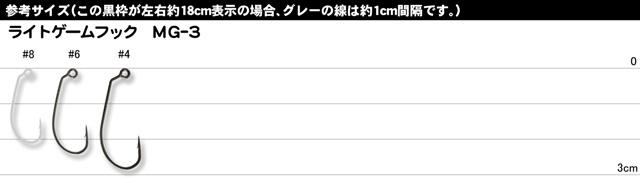 カツイチ デコイ ライトゲームフック MG-3 (LIGT GAME HOOK)
