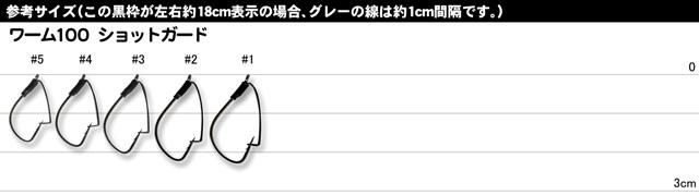 デコイ SHOT GUARD WORM100 (ショットガード ワーム100)