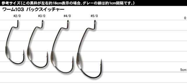デコイ BACK Switcher WORM103 (バックスイッチャー ワーム103)
