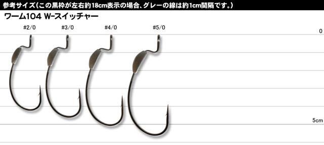 デコイ W-SWITCHER WORM104 (W-スイッチャー ワーム104)