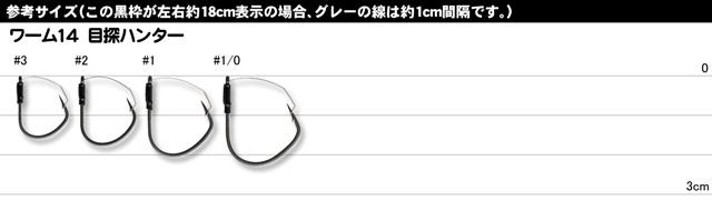 デコイ 目探 HUNTER WORM14 (目探ハンター・ワーム14)