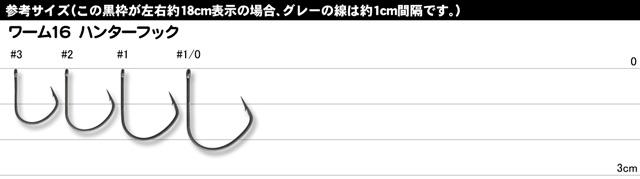 デコイ Hunter Hook WORM16 (ハンターフック・ワーム16)