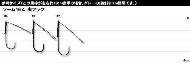 デコイ 虫HOOK WORM164 (ムシフック ワーム164)