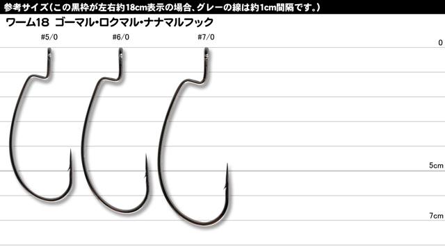 デコイ WORM18 (ゴーマル・ロクマル・ナナマルフック ワーム18)