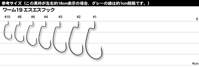 デコイ S.S.HOOK WORM19 (エスエスフック ワーム19)