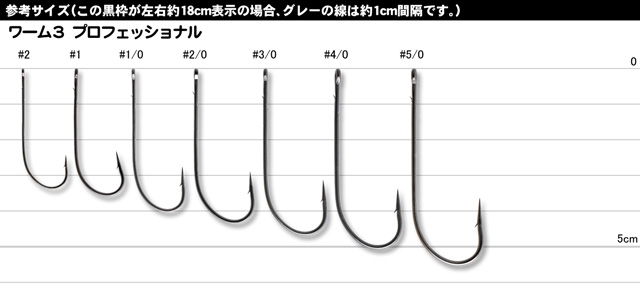 デコイ WORM3 PROFESSIONAL (ワーム3プロフェッショナル)