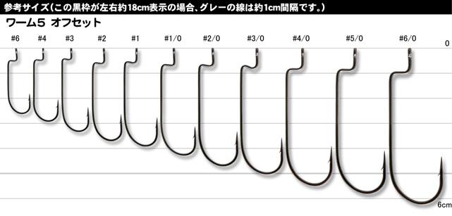 デコイ WORM5 OFFSET (ワーム5オフセット)