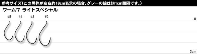 デコイ WORM7 LIGHT SPECIAL (ワーム7ライトスペシャル)