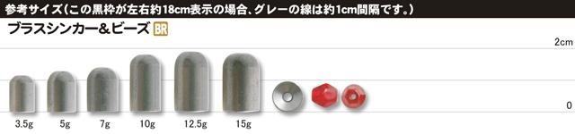 オフト ブラスシンカー&ビーズ 3.5g-15g