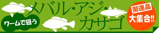 ワームで狙うメバル・アジ・カサゴ関連品大集合!!