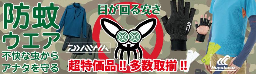 嫌な蚊や虫から身を守る!防蚊ウェア