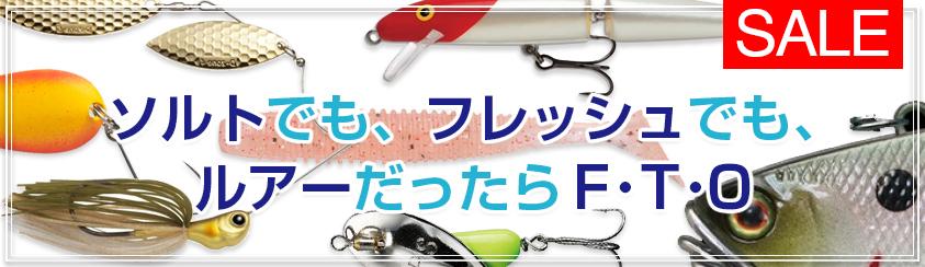 有名釣具メーカー ルアーを激安価格でご提供中!
