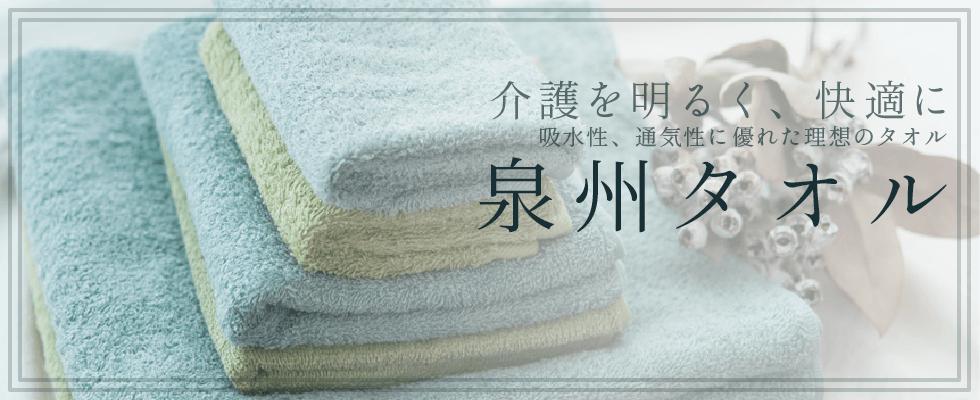 介護を明るく、快適に 吸水性、通気性に優れた理想のタオルは 泉州タオルはこちら