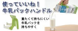 牛乳パックハンドル