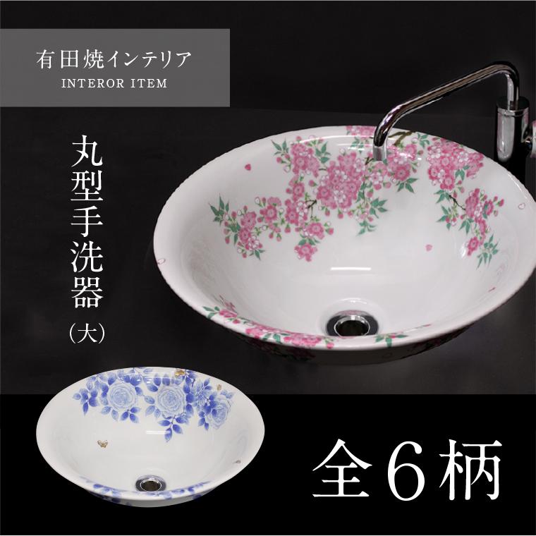 丸型手洗器(大)