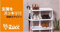 靴収納シリーズ