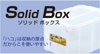 ソリッドボックス