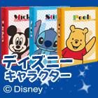 Disney(ディズニー)