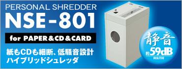 「NSE-801」CD・カードも細断可能なハイブリッドシュレッダ