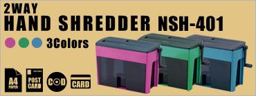 「NSH-401」2WAYハンドシュレッダー