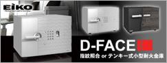 指紋認証 or テンキー式 家庭用金庫D-FACE(ディー・フェイス)