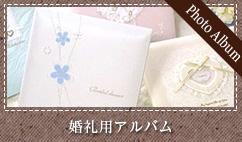 婚礼アルバム