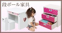 マツダ紙工業 段ボール家具