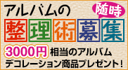 アルバムの整理術募集!3000円相当のアルバムデコレーション商品プレゼント