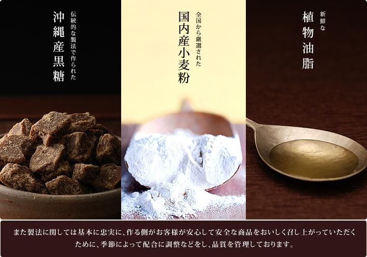 沖縄産黒糖、国内産小麦粉、植物油
