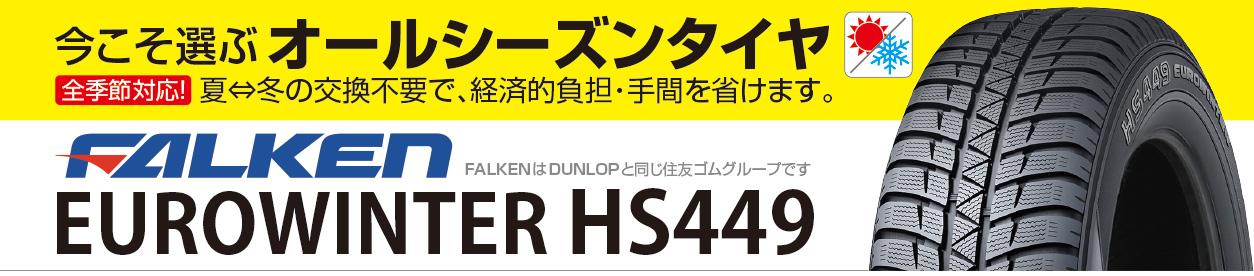 https://www.rakuten.ne.jp/gold/fujico/images/title_hs449.jpg