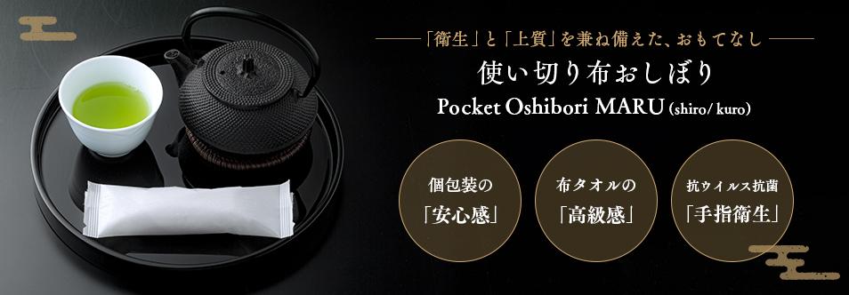 Pocket Oshibori MARU
