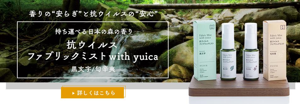 yuicaファブリックミスト