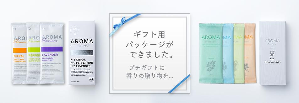 アロマプレミアム& with yuica(ユイカ)ギフト用パッケージ