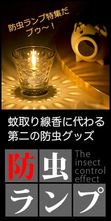 防虫ランプ