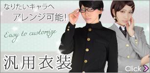 制服などの汎用衣装
