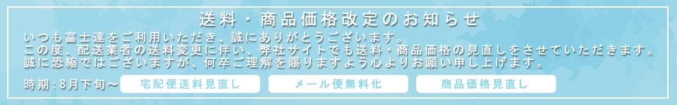 so送料・商品価格改定のお知らせ