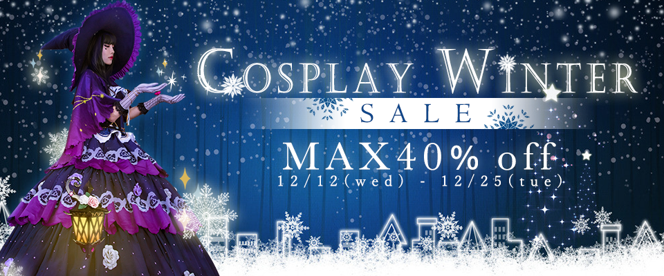 cosplay_winter_sale
