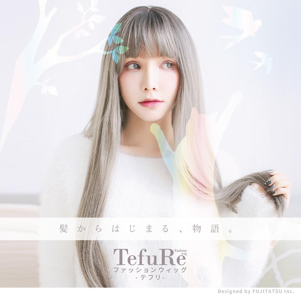 髪からはじまる、物語。 TefuRe ファッションウィッグ - テフリ -