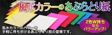 風水カラーのあぶらとり紙