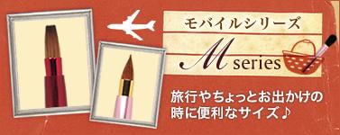 【Aoi】Mシリーズ
