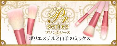 【Aoi】Prシリーズ