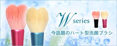 【Aoi】Wシリーズ